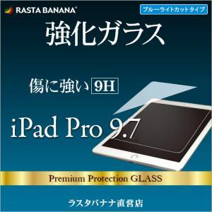 ラスタバナナ GE714PRO97 iPad Pro 9.7インチ用フィルム 強化ガラス ブルーライトカットタイプ