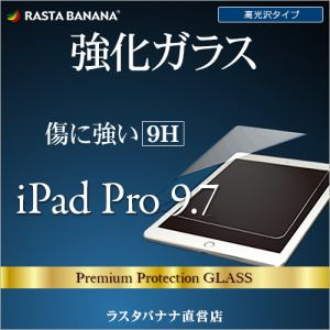 ラスタバナナ GL714PRO97 iPad Pro 9.7インチ用フィルム 強化ガラス 高光沢タイプ