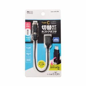 ミヨシ SAD-CH01/BK USB-C+microUSB対応ホストケーブル ブラック