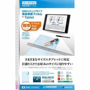ラスタバナナ E762FREE7 液晶保護フィルム for Tablet ブルーライトカット