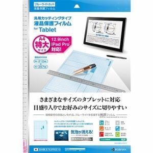 ラスタバナナ E763FREE10 液晶保護フィルム for Tablet ブルーライトカット