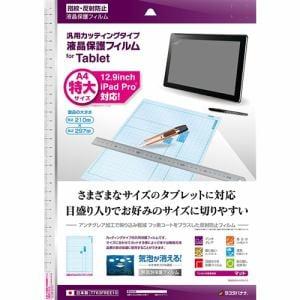 ラスタバナナ T763FREE10 液晶保護フィルム for Tablet 反射防止