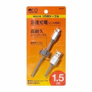 ミヨシ USB-MT2015/SL 高耐久microUSBケーブル 1.5m シルバー