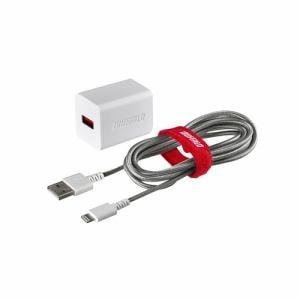 バッファロー BSMPA2404LC1TWH 2.4A USB急速充電器 Lightningケーブル1.5m付属(ホワイト)