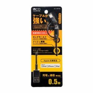 ミヨシ SLC-MT05/BK 高耐久microUSBケーブル ライトニング付 0.5m ブラック