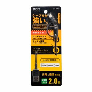 ミヨシ SLC-MT20/BK 高耐久microUSBケーブル ライトニング付 2.0m ブラック