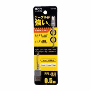 ミヨシ SLC-T05/GY 高耐久ライトニングケーブル 0.5m グレー