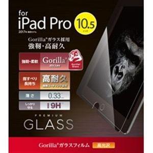 エレコム TBA-17FLGGGO 10.5インチiPad Pro用 液晶保護ガラス 高耐久・ゴリラ