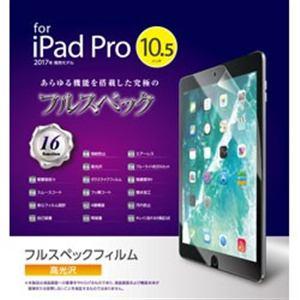 エレコム 10.5インチiPad Pro用 フルスペックフィルム 9H・ブルーライトカット・衝撃吸収・高光沢 TBA-17FLMFG