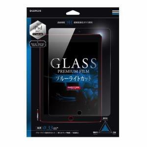 MSソリューションズ iPad 2017 9.7inch 「GLASS PREMIUM FILM」 BLカット 0.33mm LP-IPP9FGB