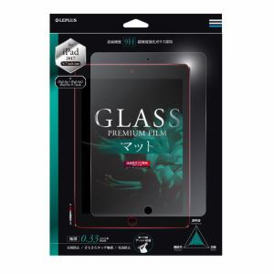 MSソリューションズ iPad 2017 9.7inch 「GLASS PREMIUM FILM」 マット 0.33mm LP-IPP9FGM