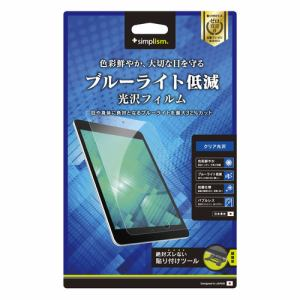 トリニティ iPad mini 4 ブルーライト低減 液晶保護フィルム 光沢 TR-IPD177-PF-BCC