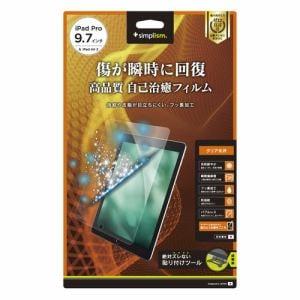 トリニティ iPad 2017 9.7 瞬間傷修復 液晶保護フィルム 光沢 TR-IPD179-PF-FRC