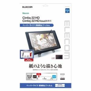 エレコム TB-WC22FLAPL ワコム液晶ペンタブレット用ペーパーライクフィルム(反射防止)