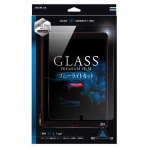 MSソリューションズ iPad Pro 10.5inch 「GLASS PREMIUM FILM」 BLカット 0.33mm LP-IPP10FGB