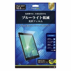 トリニティ 10.5インチ iPad Pro ブルーライト低減 液晶保護フィルム TR-IPD1710-PF-BCC