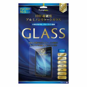 トリニティ 10.5インチ iPad Pro ブルーライト低減 アルミノシリケートガラス TR-IPD1710-GL-PBCC