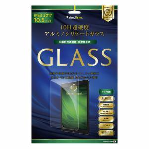 トリニティ 10.5インチ iPad Pro アルミノシリケートガラス TR-IPD1710-GL-PC