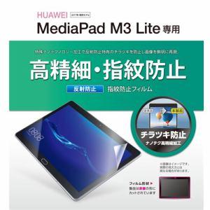 エレコム TB-HWM30AFLFAHD MediaPad M3 Lite 10専用指紋防止エアーレスフィルム(高精細反射防止)