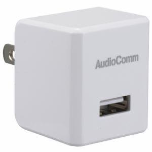 オーム電機 MAV-AU024N AudioComm コンパクトACチャージャー 2.4A