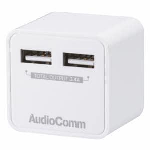オーム電機 MAV-AU034N AudioComm コンパクト ACチャージャー 3.4A USB2ポート