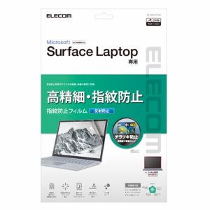 エレコム EF-MSLFLFTHD Microsoft Surface Laptop用フィルム(反射防止)