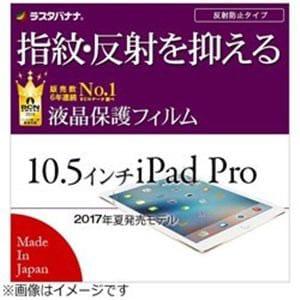 ラスタバナナ 10.5インチiPad Pro用 液晶保護フィルム 指紋・反射防止 アンチグレア T835IP10