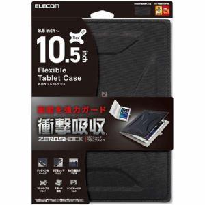 エレコム TB-10ZEROFBK タブレット汎用ZEROSHOCKケース ブラック