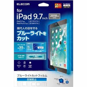 エレコム TB-A18RFLBLN 9.7インチ iPad 2018年モデル用 反射防止保護フィルム ブルーライトカット