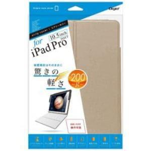 ナカバヤシ TBC-IPP1706GL iPad Pro 10.5インチ用 エアリーカバー ゴールド