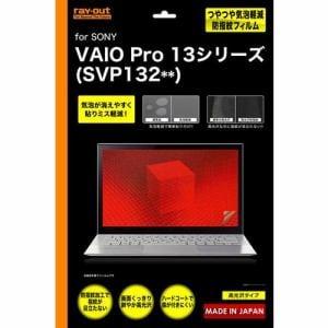 レイ・アウト VAIO Pro 13シリーズ用つやつや気泡軽減防指紋フィルム RT-VP13F/C1