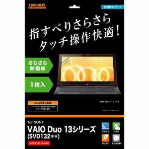レイ・アウト VAIODuo13用保護フィルム(さらさら防指紋) RT-VD13F/B1 RT-VD13F/B1