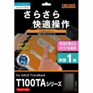 レイ・アウト TransBook T100TA フッ素コートさらさら気泡軽減超防指紋フィルム RT-T100TAF/H1