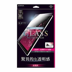 MSソリューションズ arrows Tab F-02K用 G2 ガラスフィルム 高光沢 0.33mm LEPLUS LP-F02KFGC