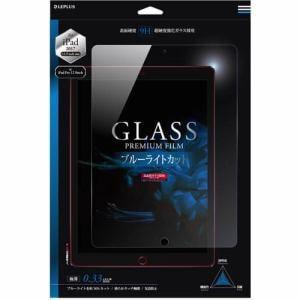 MSソリューションズ 12.9インチiPad Pro / iPad Pro用 GLASS PREMIUM FILM 光沢 ブルーライトカット 0.33mm LEPLUS LP-IPP12FGB