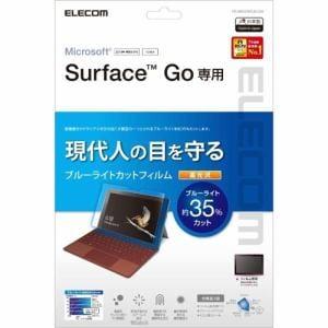 エレコム TB-MSG18FLBLGN Surface GO 保護フィルム ブルーライトカット 高光沢