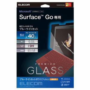 エレコム TB-MSG18FLGGBL Surface Go ブルーライトカット ガラスフィルム 0.33mm 液晶保護フィルム