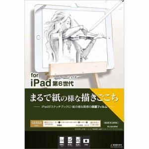 ラスタバナナ PL1541IP97 ペーパーライクフィルム iPad 第6世代