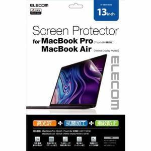 エレコム EF-MBAR13FLTG MacBook Air Retina 13inch Pro13inch(Touch Bar非搭載) 保護フィルム エアーレス フッ素抗菌 高光沢