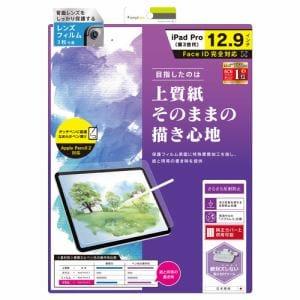 トリニティ iPad Pro 12.9インチ 第3世代 液晶保護フィルム反射防止 TR-IPD18L-PF-PLAG