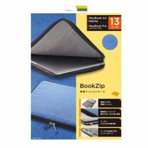 トリニティ MacBook Air Retina/Pro 13インチBookZipケース メランジブルー TR-MB1813-BZ-MGBL
