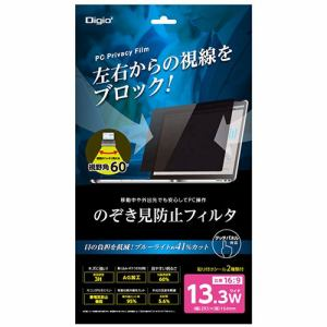 ナカバヤシ SF-FLGPV133W 13.3インチワイド用 のぞき見防止 保護フィルム