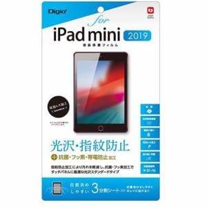 Digio TBF-IPM19FLK iPad mini(2019)用 フィルム 光沢指紋防止
