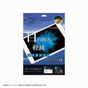 MSソリューションズ iPad Air 2019 保護フィルム ブルーライトカット LP-IP19FLBFL