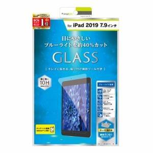 トリニティ iPad mini(第5世代) ブルーライト低減 液晶保護強化ガラス 光沢 TR-IPD197-GL-BCCC