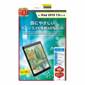 トリニティ iPad mini(第5世代) ブルーライト低減 液晶保護フィルム 反射防止 TR-IPD197-PF-BCAG