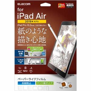 エレコム TB-A19MFLAPLL iPad Air 2019年モデル/10.5インチiPad Pro 2017年モデル用フィルム ペーパーライク 反射防止 ケント紙タイプ