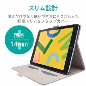 エレコム TB-A19RWVFUNV iPad 10.2 2019年モデル/フラップケース/ソフトレザー/フリーアングル/スリープ対応/ネイビー   NV