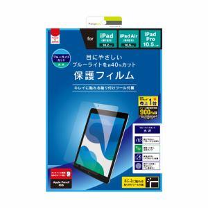 トリニティ iPad_(第7世代) / Air(第3世代)/ Pro 10.5 BL低減フィルム TR-IPD1910-PF-BCCC