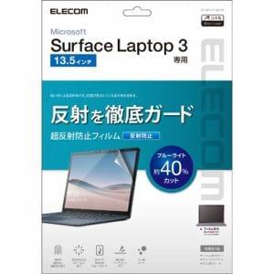 エレコム EF-MSL3FLBLKB Surface Laptop 3用 超反射防止 ブルーライトカット 13.5インチ